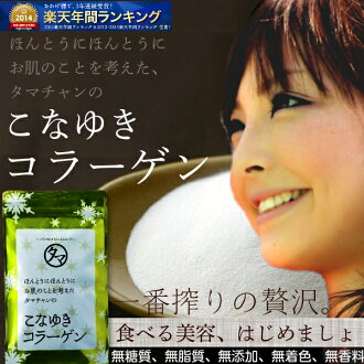 ☆Star Festival ☆ こなゆき collagen 100,000 mg 2013 optimism annual ranking receiving a prize! Luxury of the high absorption factor of the Ichiban Shibori small molecule collagen enzyme technology adoption that a food shop really thought about skin.