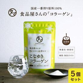 【送料無料】美粉屋こなゆきコラーゲン 100g×5袋MADE IN JAPAN食品屋が本当に美容を考えた一番搾り低分子コラーゲンペプチド|粉末 サプリ 美粉屋 コラーゲンパウダー サプリメント 健康食品 コラーゲン粉末 無添加