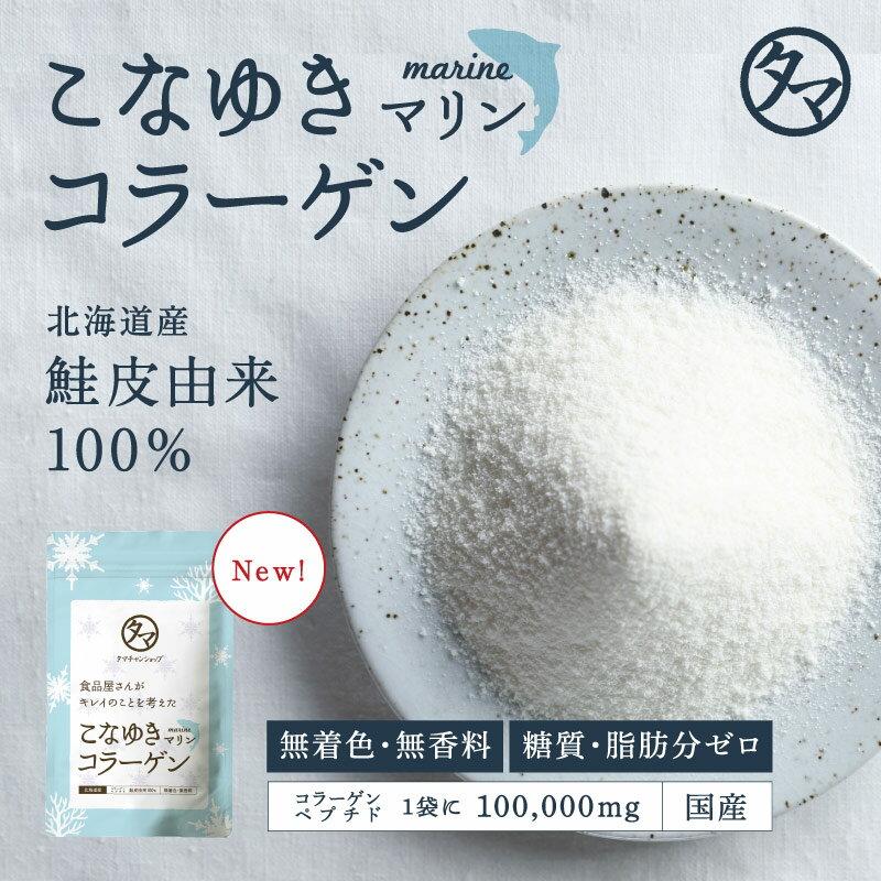 【送料無料】こなゆきマリンコラーゲン100000mg希少な北海道産鮭皮原料とこなゆきコラーゲン独自の製法で限りなく、高純度・無味・無臭を実現した低分子コラーゲンペプチド|無添加 糖質ゼロ 脂質ゼロ 粉末 粉雪コラーゲン 美容 フィッシュコラーゲン