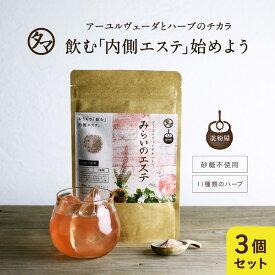 【送料無料】美粉屋みらいのエステ3袋セット(約3か月分)