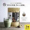 【送料無料】美粉屋母なるスムージー3袋セット(約45杯分)