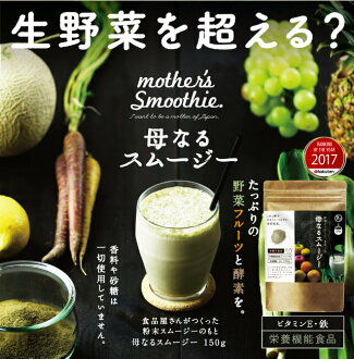 Nutrition come climbing, ' mother becomes Smoothie ' go nutritional needs body was born from the plenty of vegetables and fruits and enzymes and minerals filled with luxury smoothie.