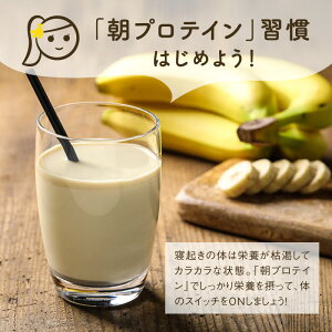朝バナナ味が限定登場!