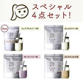 【送料無料】タンパクオトメ 4点セットプロテイン 合計1kgセット女性のための美容専門プロテイン不足しがちなタンパク質と美容成分を配合ホエイ&大豆ソイプロテインW配合 砂糖不使用MADE IN JAPAN PROTEIN