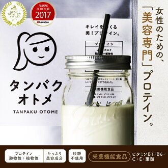 It is combination girls Award joint development ホエイ & soybean soy protein W combination sugar nonuse ケトジェニックプロテインダイエット substitution sugar limit # protein in the protein protein and beauty ingredient which are apt to be short specialized in the beauty