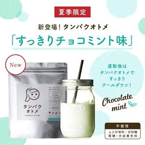 すっきりチョコミント味が限定発売!