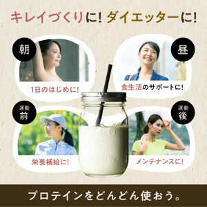 タンパクオトメ女性専用プロテイン送料無料ホエイプロテインと大豆ソイプロテインをW配合。不足しがちなタンパク質と美容成分たっぷり、おきかえダイエットにもおすすめの低糖質プロテイン。