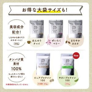 女性専用プロテインタンパクオトメ15食セット送料無料分包タイプ(3種×各5包)おでかけ用・持ち運びに便利な女性のための分包タイプが誕生!不足しがちなタンパク質と美容成分を配合|ホエイ&大豆ソイプロテイン砂糖不使用プロテインダイエット