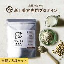 タンパクオトメ3袋セット定期購入【定期購入】送料無料 動物性+植物性たんぱく質と美容成分配合のプロテイン高品質な…