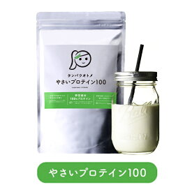 タンパクオトメ(やさいプロテイン) 女性専用 プロテイン 送料無料100%野菜素材でベジタリアンの方にもおすすめガールズアワード共同開発|低糖質 かわいい 植物性 砂糖不使用 ロカボ ダイエット おきかえダイエット 植物性プロテイン 植物性 青汁 プロテイン