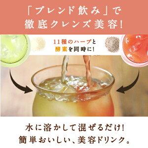 【送料無料】クレンズセット