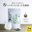 【送料無料】進化した乳酸菌ヨーグルト!ちょーぐると3袋セット(約3ヵ月分)