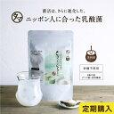 【定期購入】美粉屋ちょーぐると送料無料&コース割引日本人のためのちょーぐると乳酸菌との一生涯のお付き合い365日…