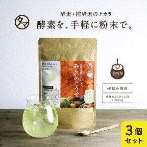 【送料無料】美粉屋みらいのこうそ(3袋セット)