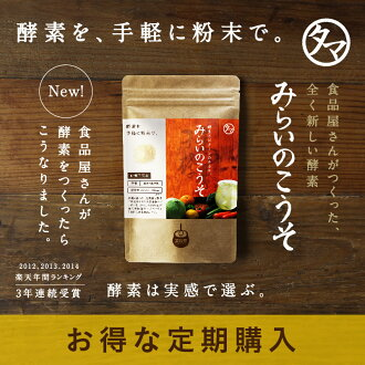 Country evolved from one enzyme! Were they really packed lie 100 g (approximately 33 servings) food shop body enzyme 365 days a year, ideal thinking, combining enzymes and auxiliary enzymes vitamin C enzymes life support