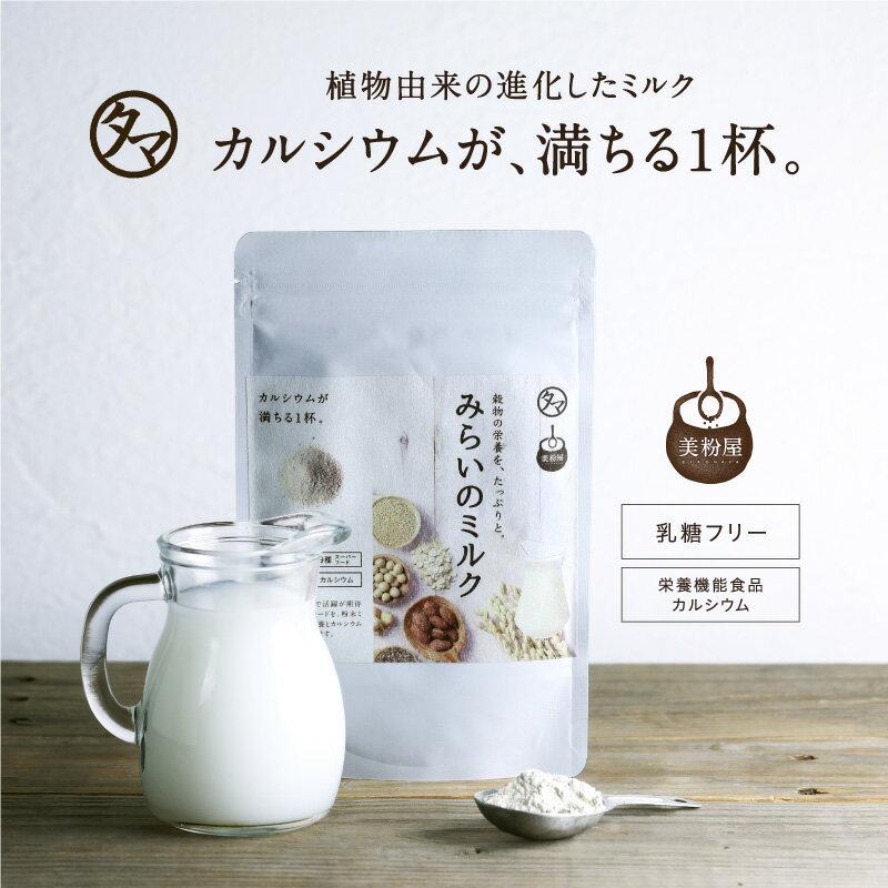 【送料無料】みらいのミルク牛乳・豆乳・ライスミルクをも超えた「穀物のミルク」カルシウム ビタミン ミネラルたっぷりのココナッツミルク チアシード キヌア生まれの新世代穀物ミルク 砂糖・着色料・乳糖不使用