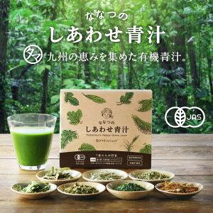 ななつのしあわせ青汁1箱(30包)