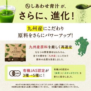 ななつのしあわせ青汁1箱(30包)送料無料有機JAS認定・砂糖不使用・保存料無添。糖質が少なく栄養価の高い野菜を厳選。大麦若葉・桑の葉・モリンガ・抹茶など7種類の九州素材100%のおいしい青汁。乳酸菌や酵素とのブレンド飲みもおすすめ