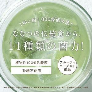 日本人のおなかは複雑。乳酸菌もグレードアップが必要!