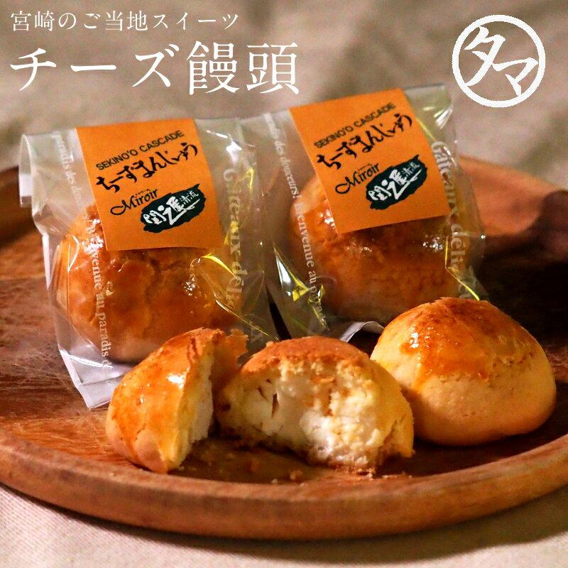 宮崎のご当地スイーツ 『チーズ饅頭』〜10個入り〜宮崎発祥のしっとりとしたクッキー生地の中に風味豊かなチーズが入った、チーズ好きの間で人気のチーズスイーツ常温でも冷やしても◎