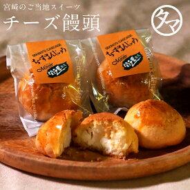 宮崎のご当地スイーツ 『チーズ饅頭』〜5個入り〜宮崎発祥のしっとりとしたクッキー生地の中に風味豊かなチーズが入った、チーズ好きの間で人気のチーズスイーツ常温でも冷やしても◎