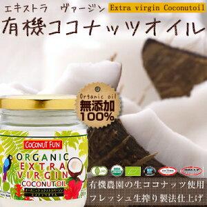 オーガニック・エキストラ・ヴァージン・ココナッツオイル