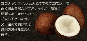 ココナッツオイルについて
