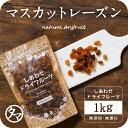 【送料無料】オーガニック・サンマスカットレーズン(1kg/オーストラリア産/無添加)上品な甘みと爽やかな酸味が特徴の…
