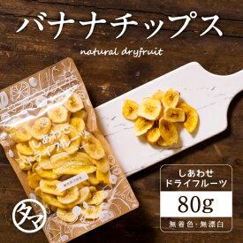 【お試し80g】ドライ バナナチップス(80g/フィリピン産)カリッと食感とバナナの甘みがクセになる!食物繊維たっぷりの美味しいドライバナナチップスです。|保存料不使用・防腐剤不使用Natural dry banana chips dryfruit