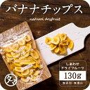 【送料無料】ドライ バナナチップス(130g/フィリピン産/無添加)カリッと食感とバナナの甘みがクセになる!食物繊維た…