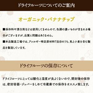 【送料無料】バナナチップス150g