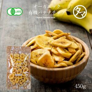 【送料無料】ドライ バナナチップス(有機JAS・オーガニック)(450g/フィリピン産/無添加)カリッと食感とバナナの甘みがクセになる!食物繊維たっぷりの美味しいドライバナナチップスです。|