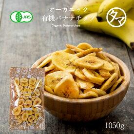 【送料無料】ドライ バナナチップス(有機JAS・オーガニック)(1050g/フィリピン産/無添加)カリッと食感とバナナの甘みがクセになる!食物繊維たっぷりの美味しいドライバナナチップスです。|無添加 防腐剤不使用Natural dry banana chips