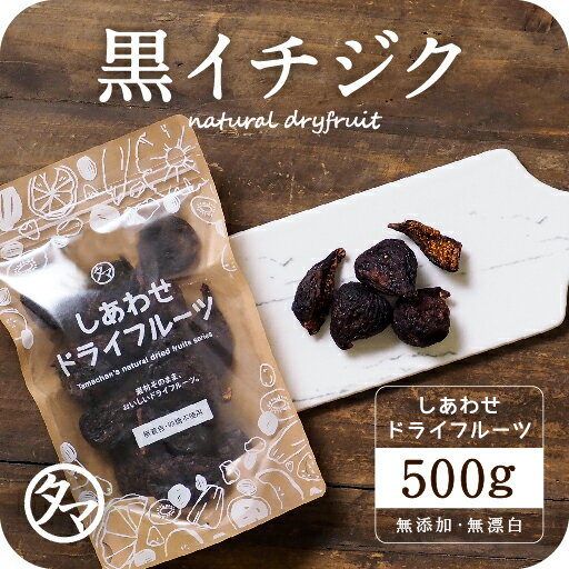 【送料無料】ドライ 黒イチジク(500g/アメリカ産/無添加)白イチジクを超える甘さ!?栄養も甘みも濃厚な黒イチジクをぜひお試しくださいませ。 ドライフルーツ 無添加 砂糖不使用Natural dry black figs
