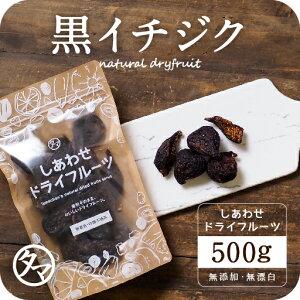 【送料無料】ドライ 黒イチジク500g(250g×2袋)(アメリカ産/無添加)白イチジクを超える甘さ!?栄養も甘みも濃厚な黒イチジクをぜひお試しくださいませ。|ドライフルーツ 砂糖不使用 黒いち