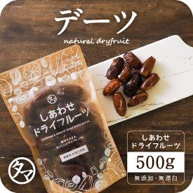 【送料無料】デグレットデーツ(なつめやし)500g(250g×2袋)(アメリカ産/無添加)マイルドな味わいのそのまま食べても、チーズとの食材とも美味しくマッチします。|ドライフルーツ 無添加 砂糖不使用 ノンオイル でーつNatural dry dates dryfruit