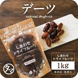 【送料無料】デグレットデーツ(なつめやし)1kg(250g×4袋)(アメリカ産/無添加)マイルドな味わいのそのまま食べても、チーズとの食材とも美味しくマッチします。|ドライフルーツ 砂糖不使用 ノンオイル でーつ 1kg Natural dry dates dryfruit