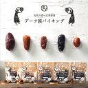 【送料無料】選べる5種類■デーツ族バイキング■(デーツ 250g)食べる美容食と言われる栄養たっぷりの有機JAS認定オー…