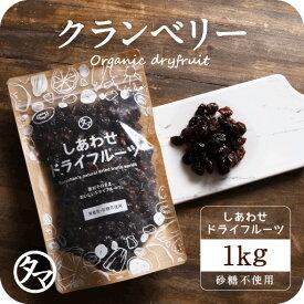 【送料無料】ドライ クランベリー1kg(250g×4袋)(有機JAS/オーガニック)(カナダ産)有機栽培のクランベリーを使用。ポリフェノールが豊富で健康と美容に嬉しい栄養たっぷり|ドライフルーツ 砂糖不使用Natural dry cranberry