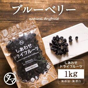 【送料無料】オーガニック・ドライブルーベリー(1kg/アメリカ産/無添加)爽やかな酸味と豊富なアントシアニンが特徴のブルーベリー。 ドライフルーツ 無添加 有機砂糖使用 有機ひまわり油