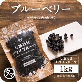 【送料無料】オーガニック・ドライブルーベリー(1kg/アメリカ産/無添加)爽やかな酸味と豊富なアントシアニンが特徴のブルーベリー。|ドライフルーツ 無添加 有機砂糖使用 有機ひまわり油使用 オーガニック 有機JAS認定 Natural dry blueberry