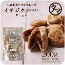 【送料無料】ドライいちじく200g(白いちじく)トルコフィグ(トルコ産)大粒無添加イチジク