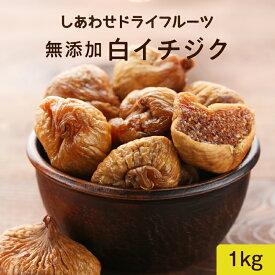 【送料無料】いちじく1kg(250g×4袋)安心・無添加の大粒白イチジク(トルコ産)|フィグ 無花果 グルメ 食品 果物 スイーツ お菓子 食品 フルーツ 美容 しっとり 栄養 ダイエット 美容 健康 女性 figs dryfruit