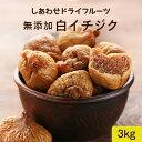 新物入荷!【送料無料】いちじく3kg(250g×12袋)安心・無添加の大粒白イチジク(トルコ産) figs dryfruit