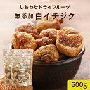 【送料無料】いちじく500g(250g×2袋安心・無添加の大粒白イチジク(トルコ産)|フィグ 無花果 グルメ 食品 果物 スイ…