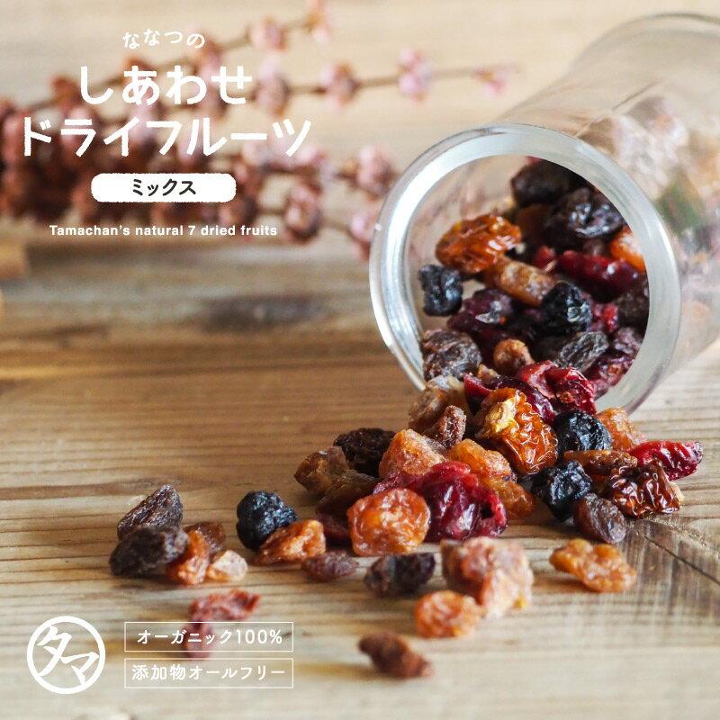 【送料無料】ななつのドライフルーツミックス300g有機オーガニック原料100%で仕上げた7種類の贅沢ドライフルーツ着色料・香料・添加物不使用