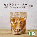 【お試し100g/2袋以上で送料無料】有機JAS認定ドライ マンゴー(100g/タイ産/無添加)とても希少なマハチャノック種を使用。酸味と甘みのバランスが良いドライマンゴー|ドライフルーツ 無添加 砂