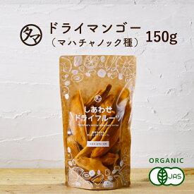 【送料無料】有機JAS認定ドライ マンゴー(250g/タイ産/無添加)とても希少なマハチャノック種オーガニックマンゴーを使用。酸味と甘みのバランスが良いドライマンゴー|ドライフルーツ 無添加 砂糖不使用 有機JAS認定 オーガニック Natural dry mango dryfruit