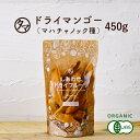 【送料無料】有機JAS認定ドライ マンゴー500g(250g×2袋)(タイ産/無添加)とても希少なマハチャノック種オーガニックマンゴーを使用。酸味と甘みのバランスが良いドライマンゴー|ドライフルーツ