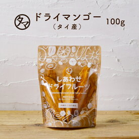 【お試し100g/2袋以上で送料無料】有機JAS認定ドライ マンゴー(100g/タイ産/無添加)とても希少なナムドクマイ種を使用。酸味と甘みのバランスが良いドライマンゴー|ドライフルーツ 無添加 砂糖不使用Natural dry mango dryfruit
